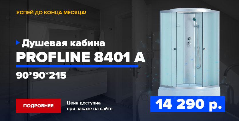 Купить душевую кабину в Новокузнецке