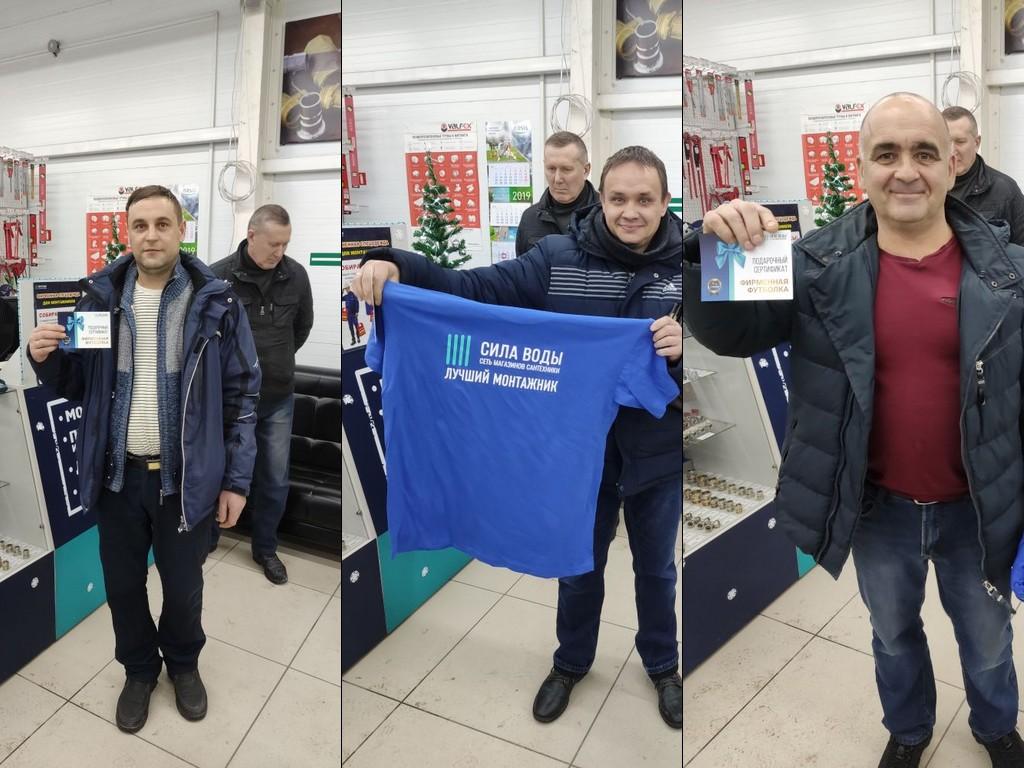 Розыгрыш 2019 - Бийск