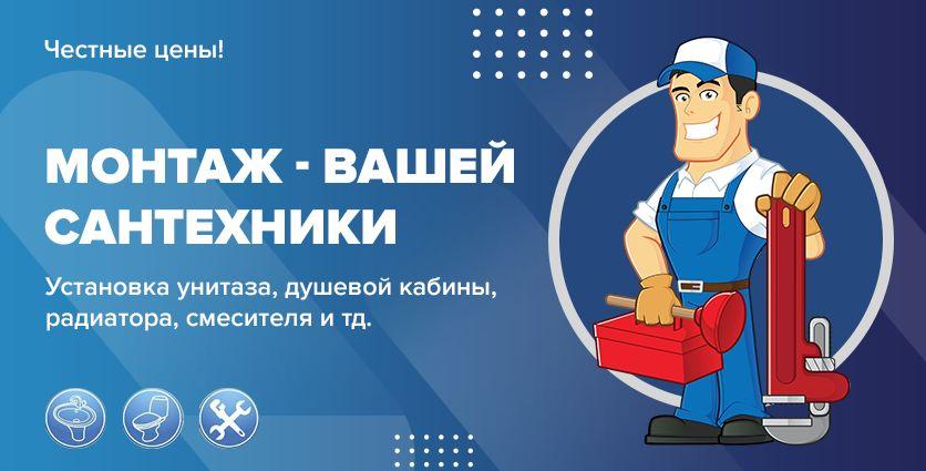 Монтаж сантехники в Горно-Алтайске
