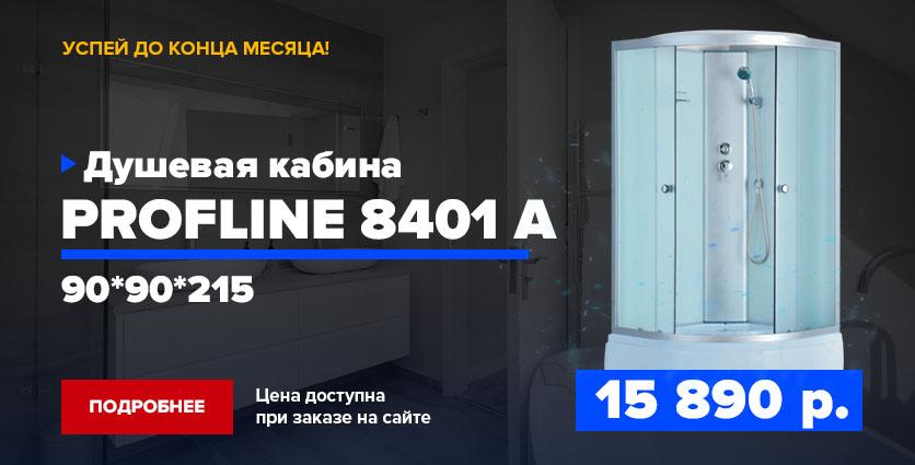 Купить душевую кабину в Барнауле