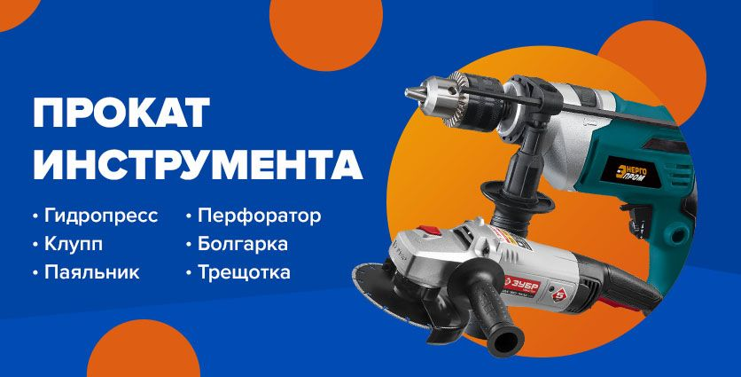 Прокат инструмента в Горно-Алтайске