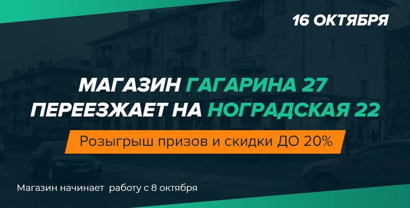 Переезд магазина в Прокопьевске