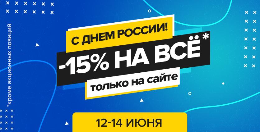 Распродажа -15% в Новокузнецке